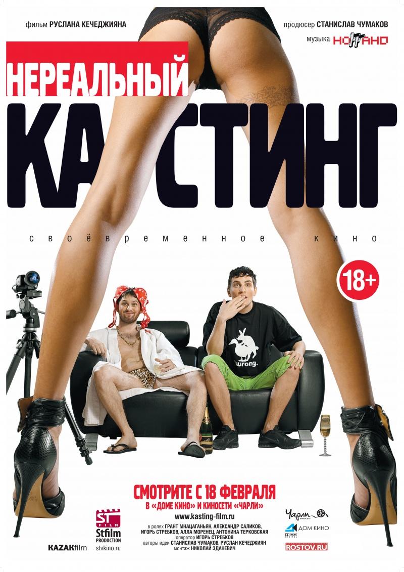 skachat-eroticheskie-komedii